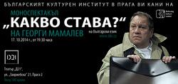 Mamalev_BKi_Pozvanka_BG